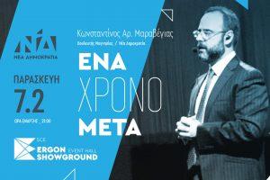 """""""Ένα Χρόνο Μετά"""" 7/2/2020 21:00 – Ergon Showground"""